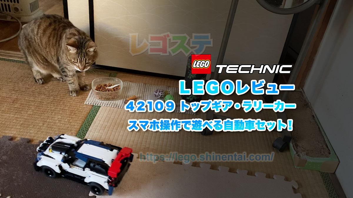 レゴ(LEGO)レビュー:42109 トップギア・ラリーカー:テクニック:スマホでリモコン操作