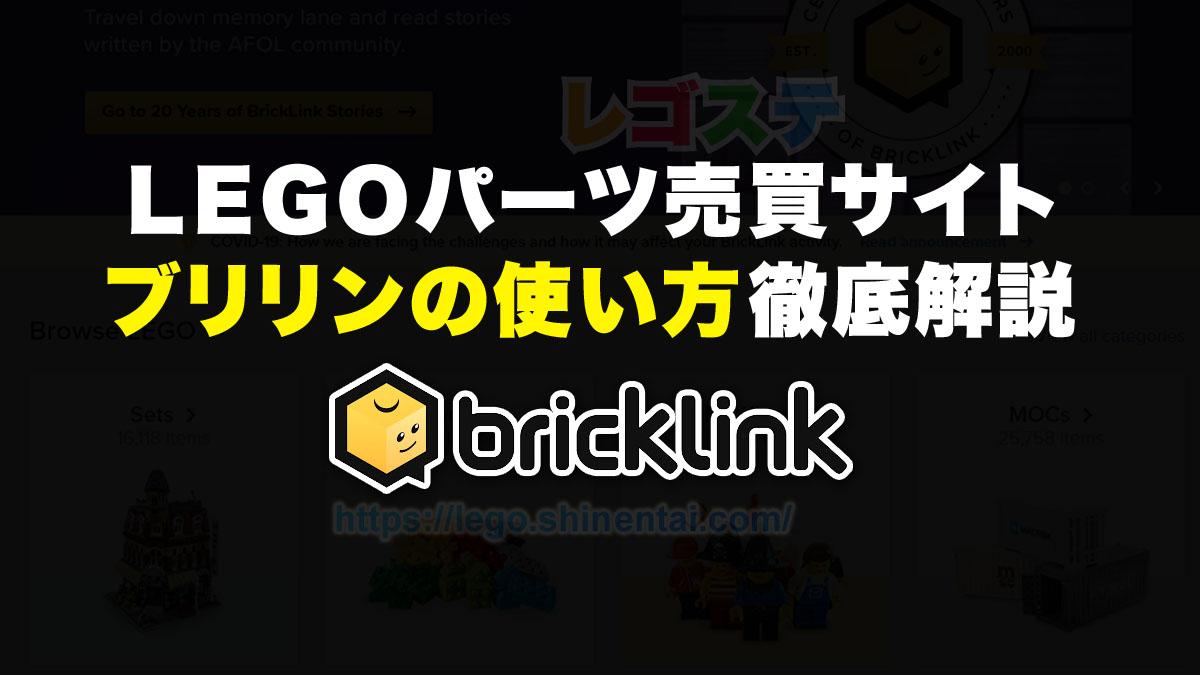 ブリックリンク(Bricklink)の使い方徹底解説:LEGOパーツを買いたい人必見:体験談交えて説明