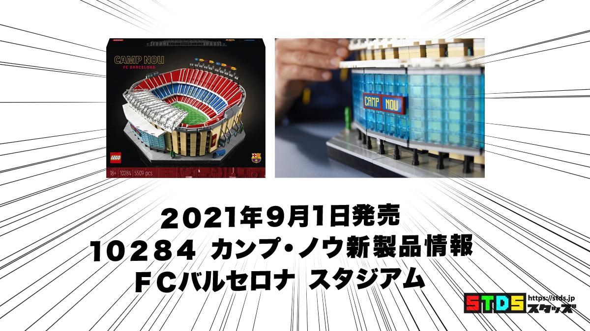 9月1日発売レゴ『10284 カンプ・ノウ:FCバルセロナスタジアム』新製品情報(2021)