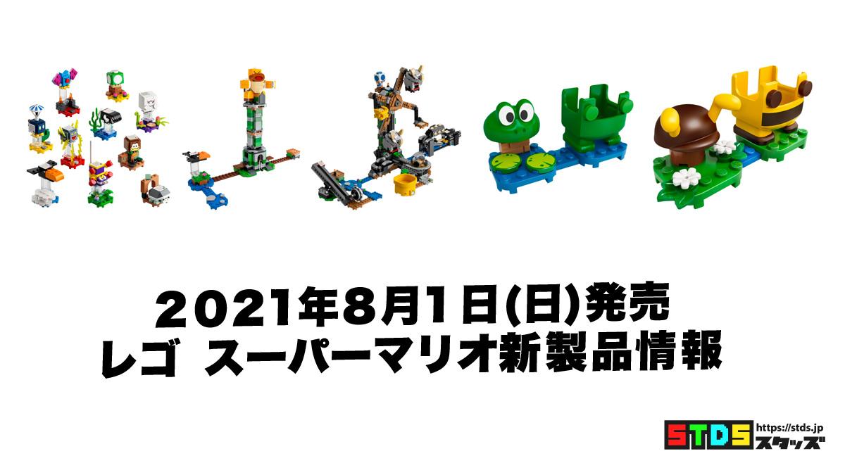 8月1日発売レゴ スーパーマリオ新製品情報:協力プレイもできる!(2021)