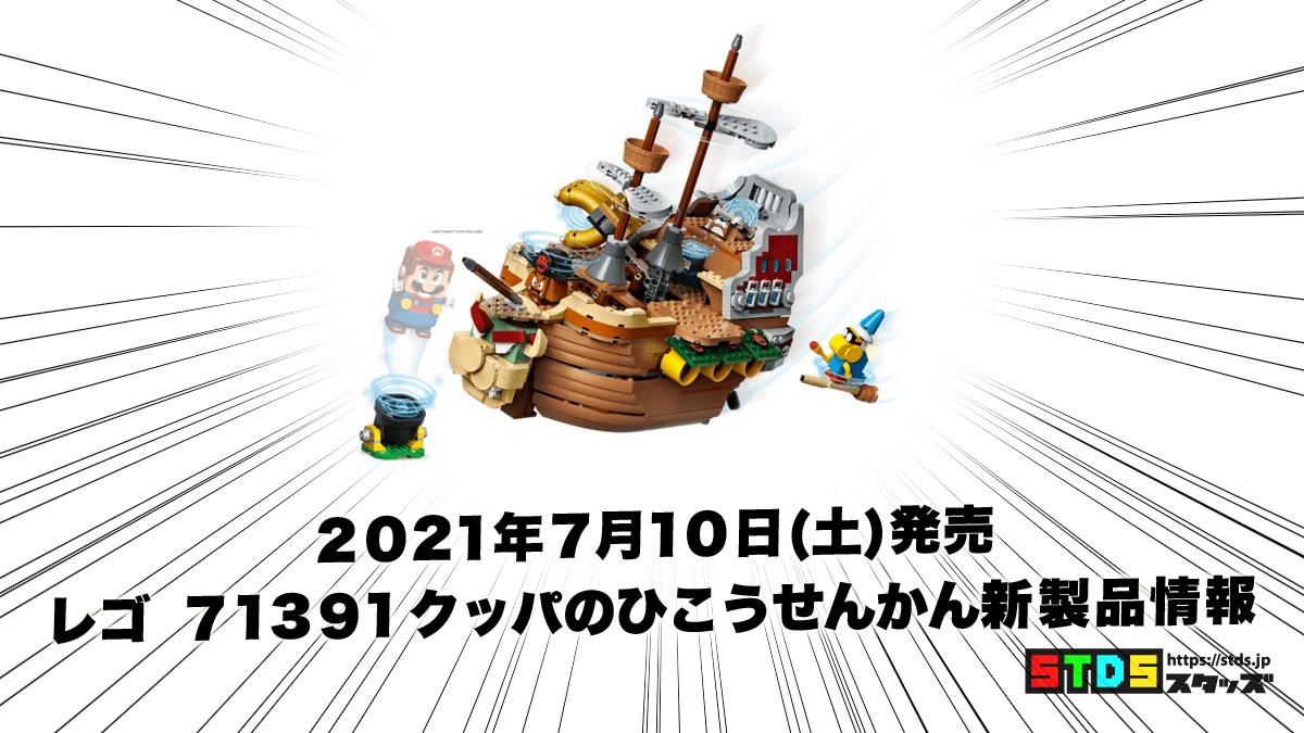 予約スタート!7月10日発売レゴ『71391 のりこめ! クッパのひこうせんかん チャレンジ』新製品情報(2021)