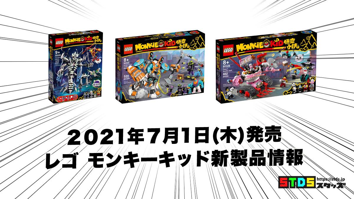 7月1日発売レゴモンキーキッド新製品情報(2021)