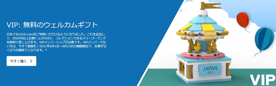 レゴ公式ショップ2021年7月の特典:キーホルダープレゼントとVIPポイント2倍(2021)