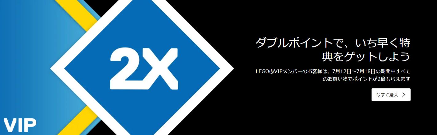 7月18日までレゴ公式ストアでポイント2倍キャンペーン開催(2021)