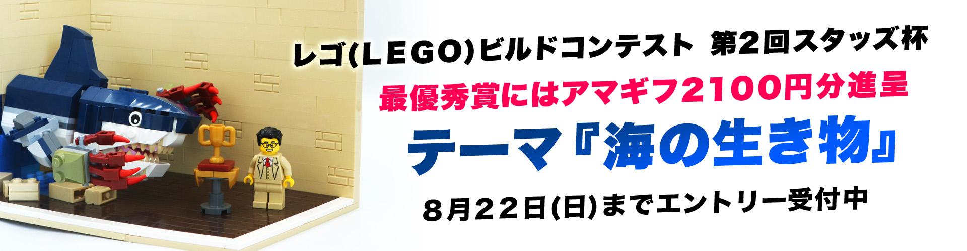 レゴ新製品最新情報全部まとめてチェック!海外で先行確認された最新のレゴ新製品情報、レゴ公式発表、これから発売予定のレゴ製品、レゴコラボ商品、過去に発売されたレゴ製品に関する最新ニュースを新着順にまとめてチェックできます。