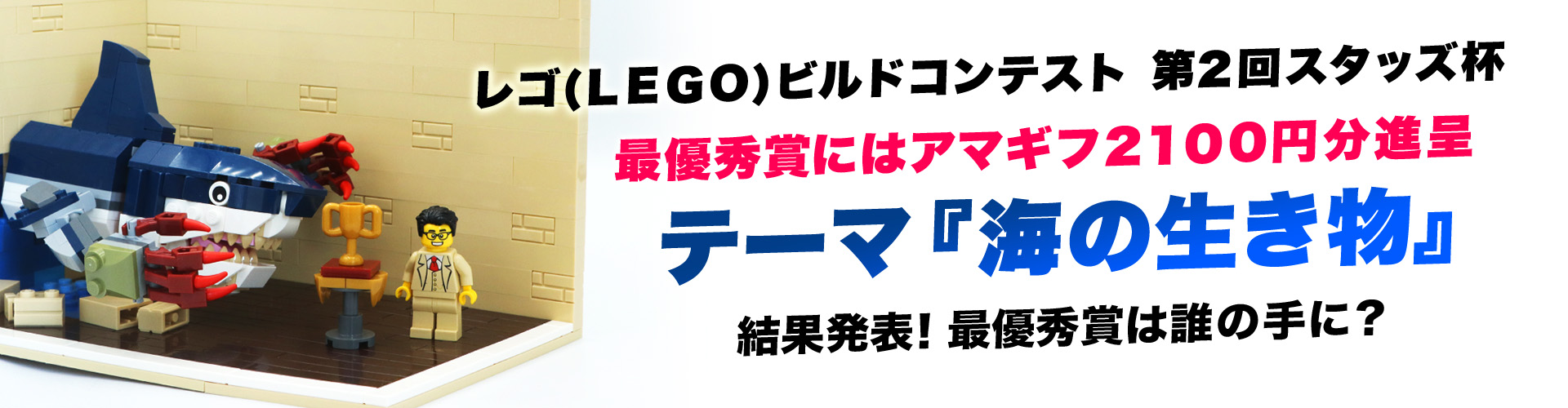 レゴ『海の生き物』ビルドコンテスト:2021年第2回スタッズ杯