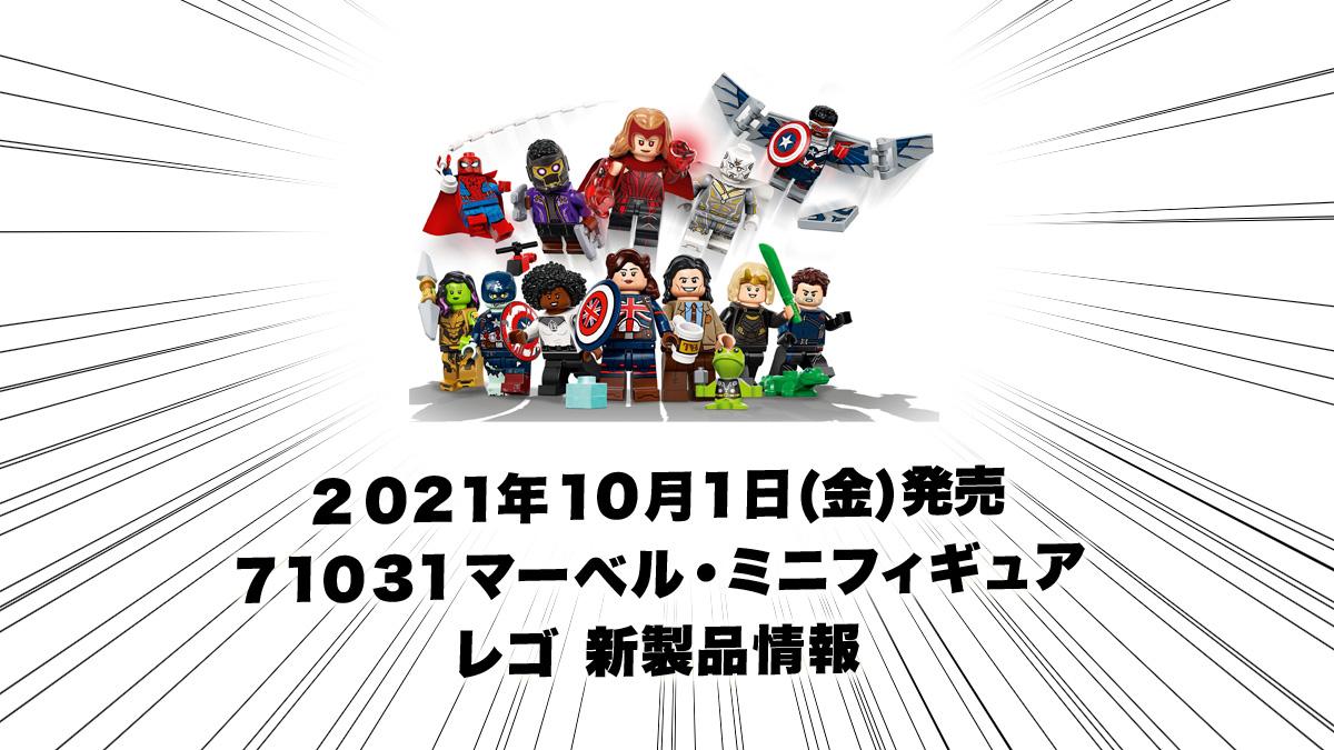 10月1日発売レゴ『71031 マーベル・ミニフィギュア』新製品情報(2021)