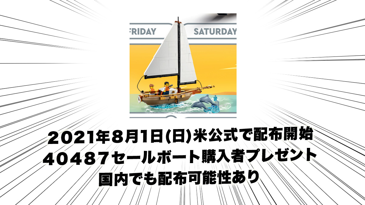 レゴ『40487 セーリングボート』新製品情報:一部ショップでい8月1日配布開始購入者プレゼント(2021)