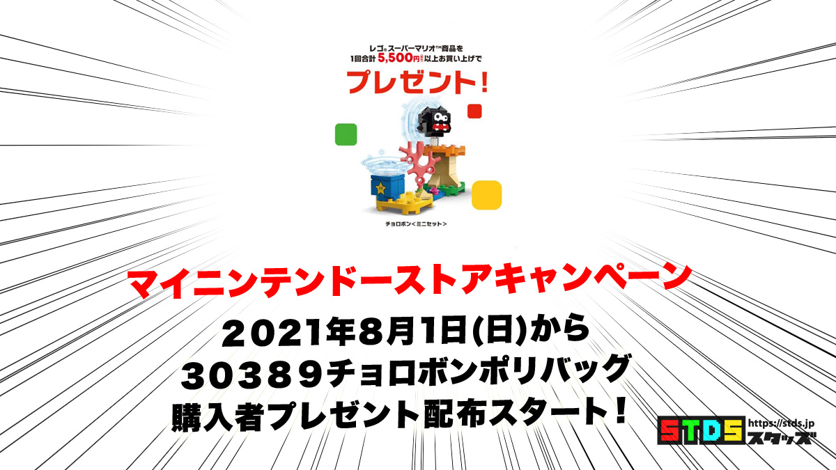 マイニンテンドーストアでレゴ『30389 チョロボン』購入者プレゼント(2021)