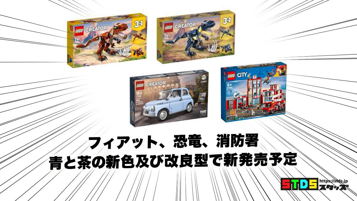 レゴ『フィアット500』『恐竜』新色の青と茶色、消防署改良型が発売見込み(2021)