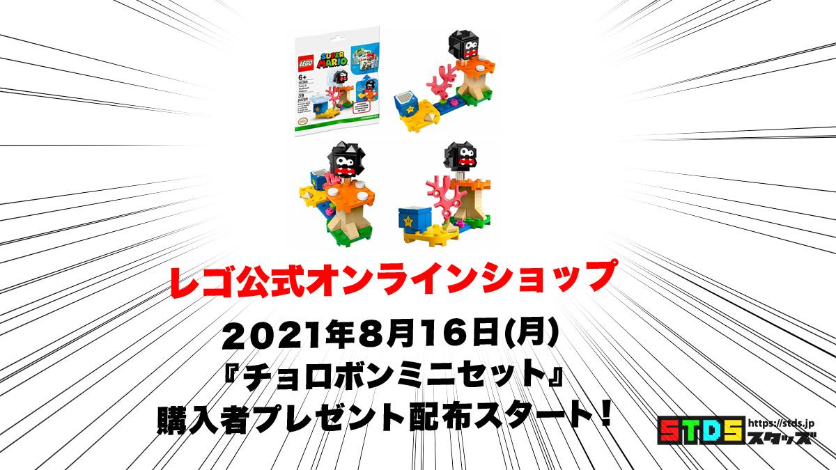 8月16日からレゴ公式ストアでチョロボンミニセット購入者プレゼント(2021)