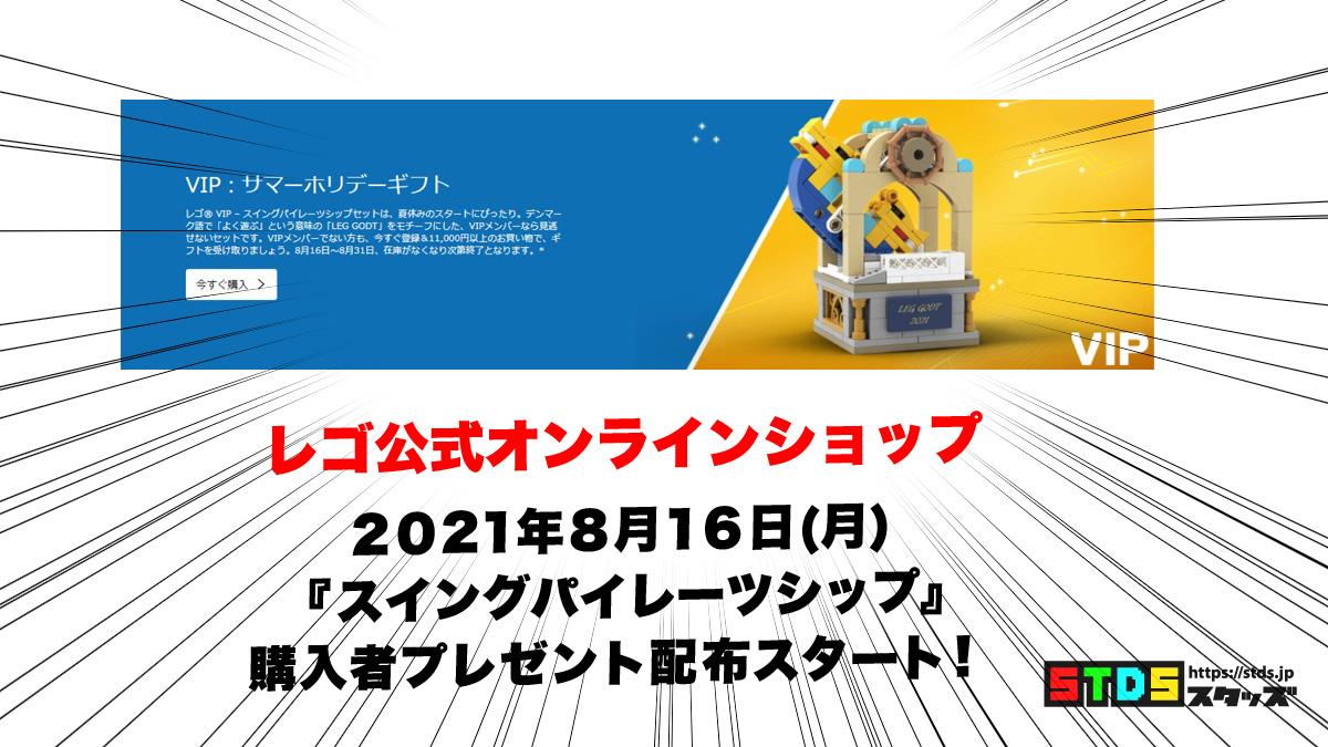 8月16日からレゴ公式で『スイングパイレーツシップ』購入者プレゼント(2021)