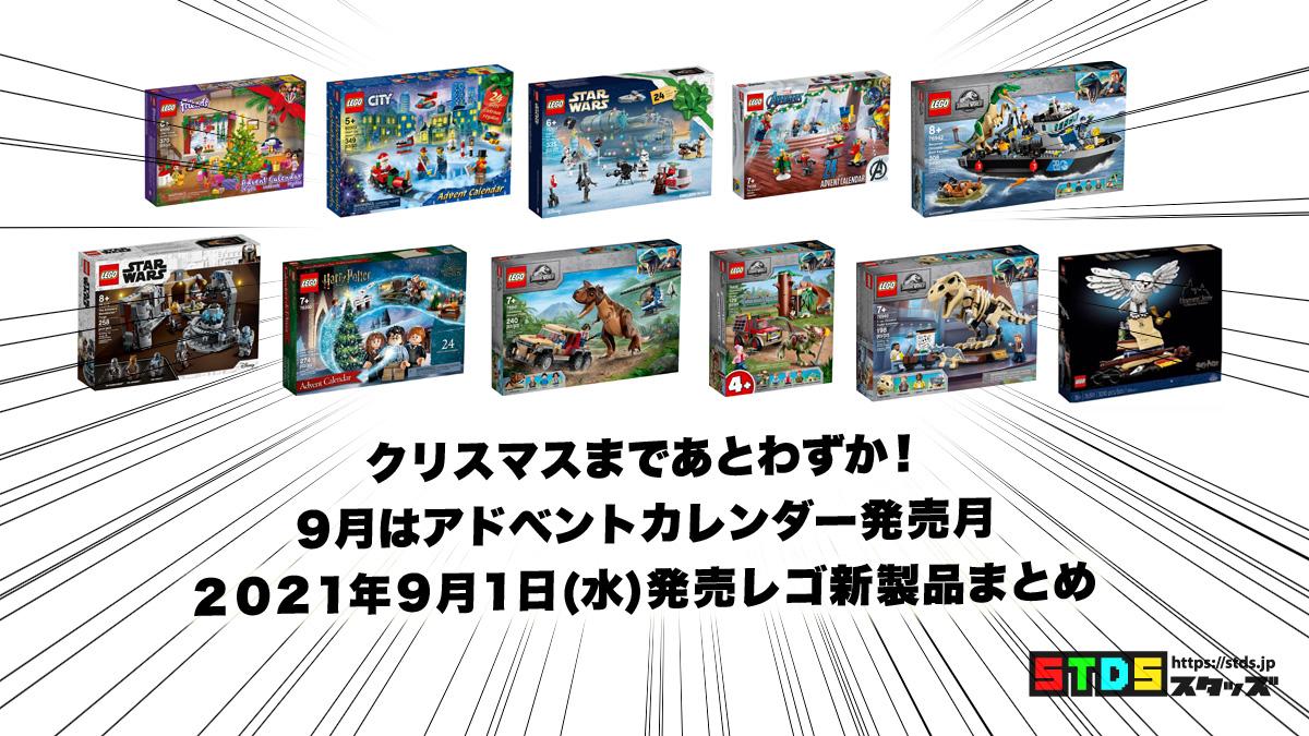 9月1日発売レゴ新製品まとめ:お得に買うための傾向と対策:アドベントカレンダー、大人レゴ、スター・ウォーズ、ジュラシック・ワールド:Parabellum(2021)