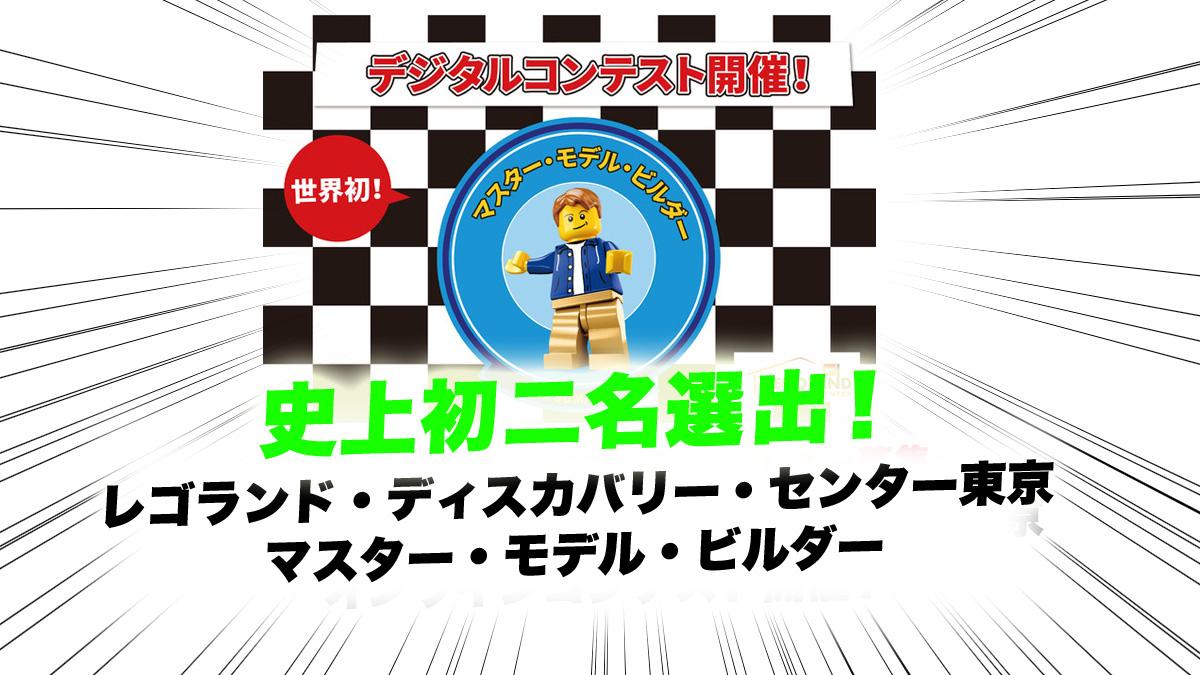 史上初二名決定!LDC東京『三代目マスター・モデル・ビルダー』デジタルコンテスト(2021)