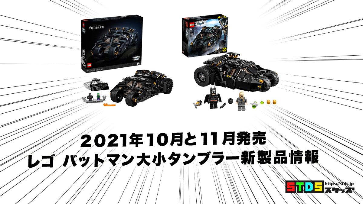 11月1日と10月1日発売レゴ バットマン『タンブラー』新製品情報(2021)
