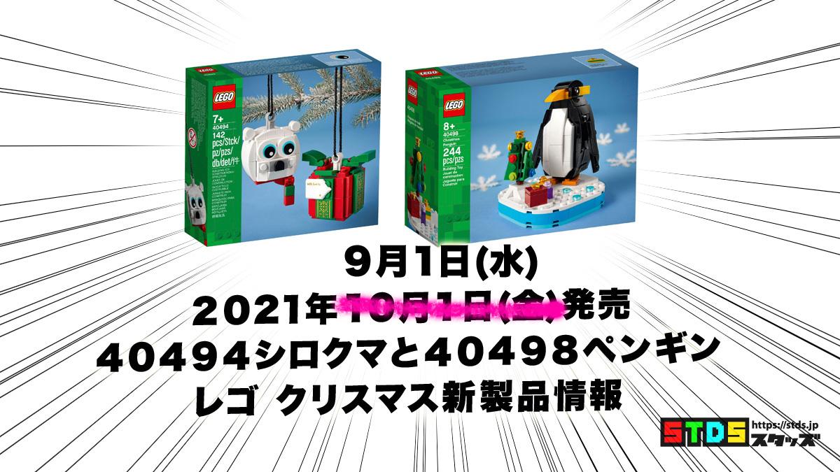9月1日発売レゴ『40494 シロクマ』と『40498 ペンギン』クリスマスミニセット新製品情報(2021)