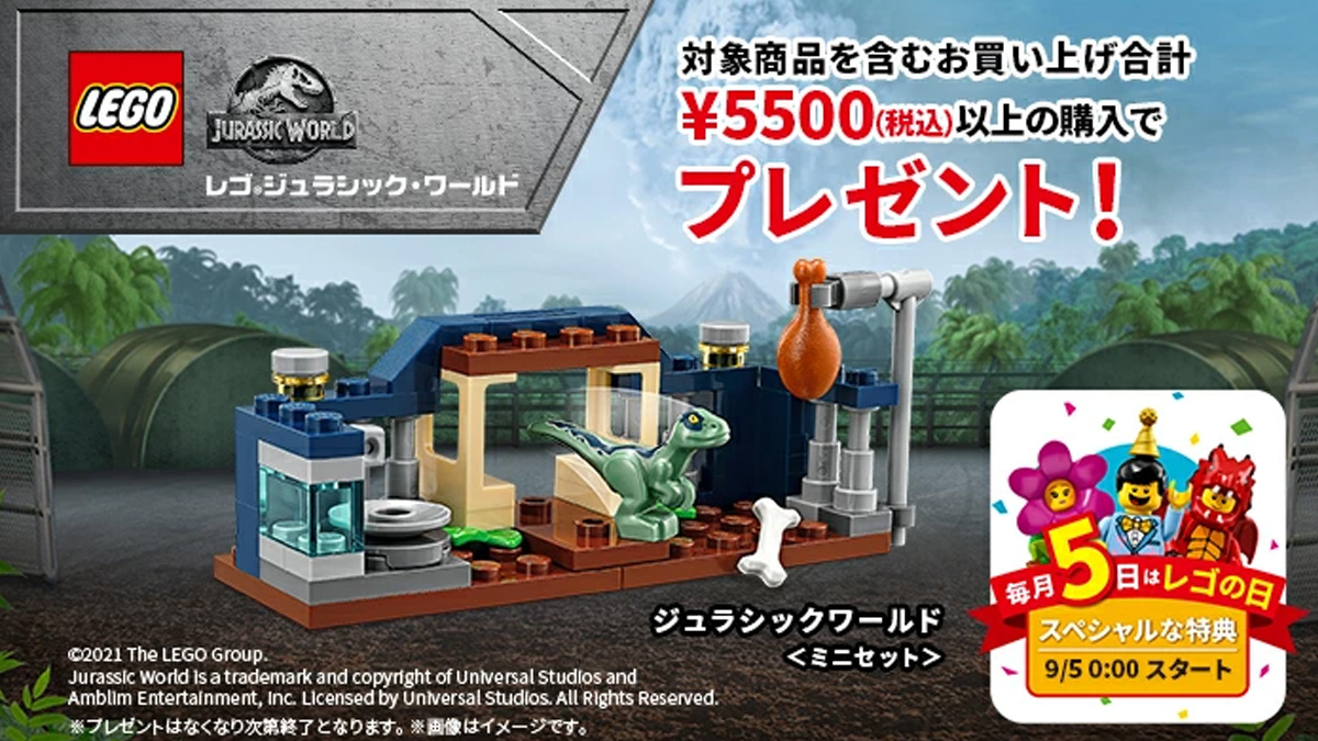 9月5日深夜0時から楽天レゴストアでジュラシックワールド<ミニセット>購入者プレゼント:レゴ(05)の日キャンペーン(2021)