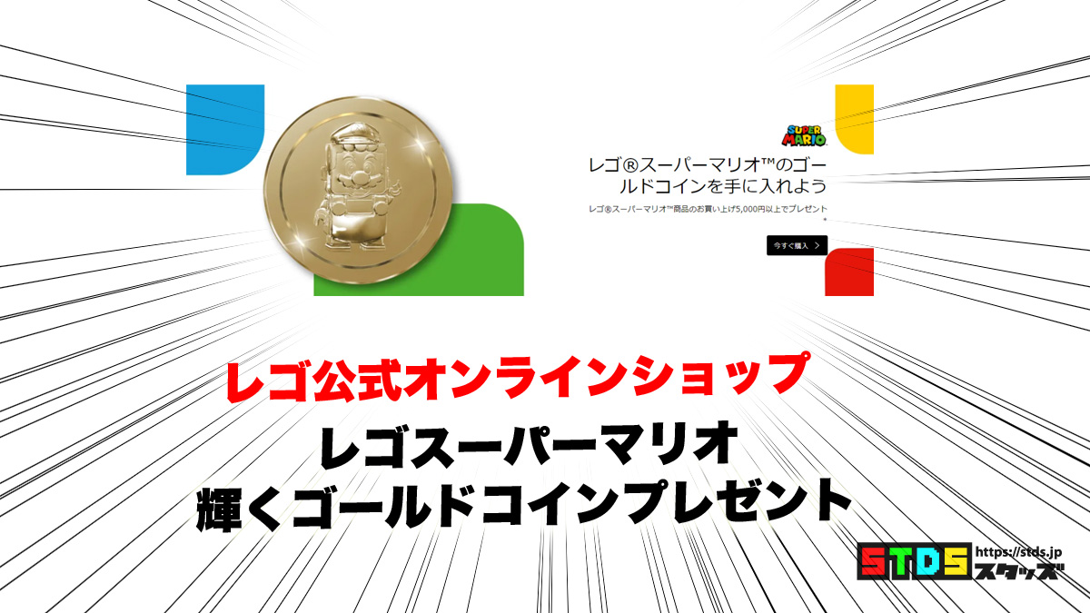 レゴ公式『レゴ スーパーマリオ 輝くゴールドのコイン』プレゼント実施中(2021)