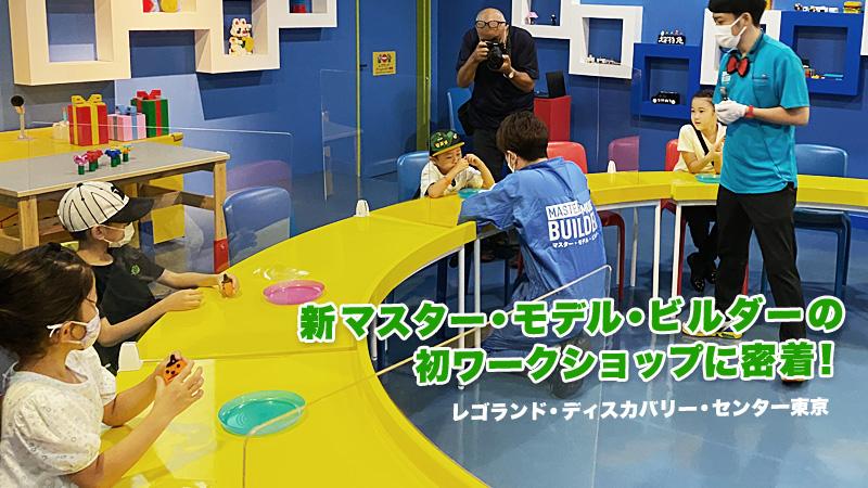 マスター・モデル・ビルダーの初ワークショップを密着取材!レゴランド・ディスカバリー・センター東京