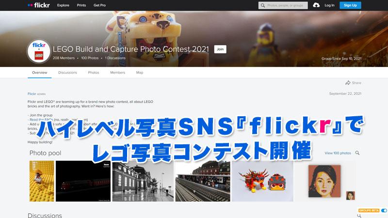 写真SNS『flickr(フリッカー)』でレゴ写真コンテスト開催:豪華賞品あり(2021)