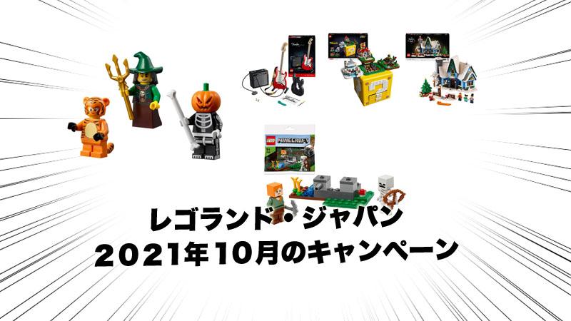 レゴランド・ジャパン10月のキャンペーン情報:大人レゴ一斉発売など(2021)