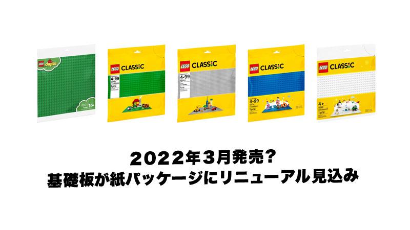 レゴの基礎板が2022年3月に紙パッケージでリニューアル発売見込み