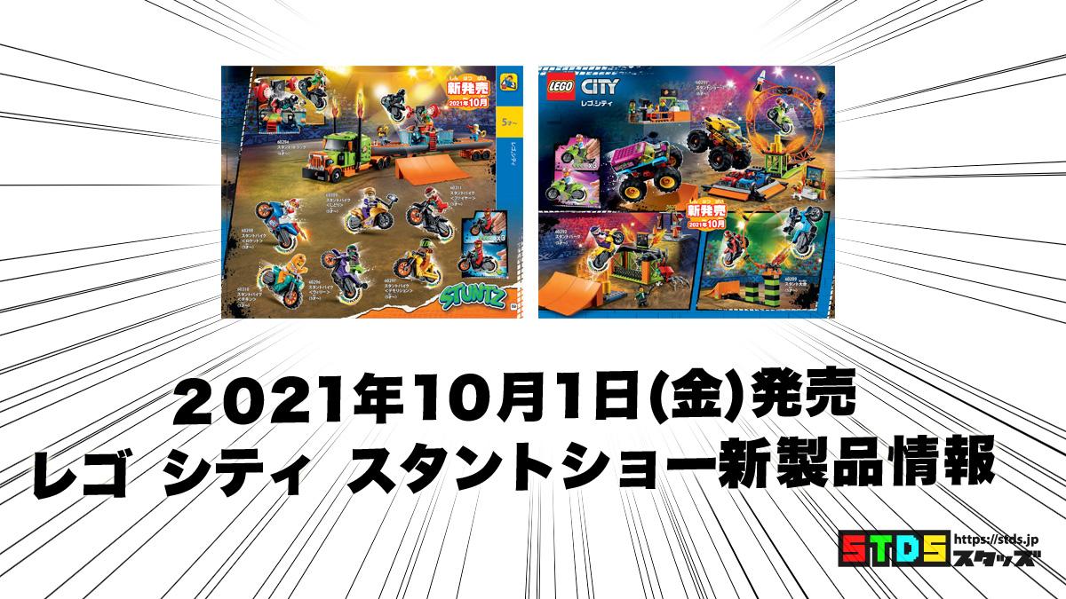 10月1日発売レゴ シティ新製品情報:スタントショーシリーズ(2021)