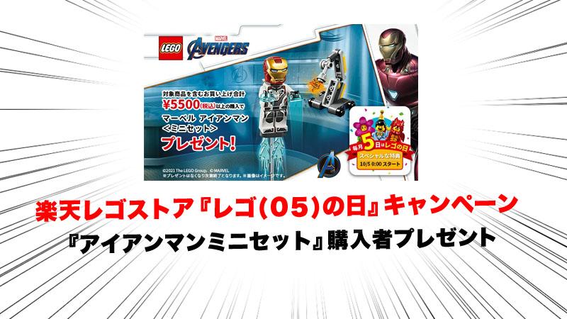 10月5日深夜0時から楽天レゴストアでアイアンマン<ミニセット>購入者プレゼント:レゴ(05)の日キャンペーン(2021)