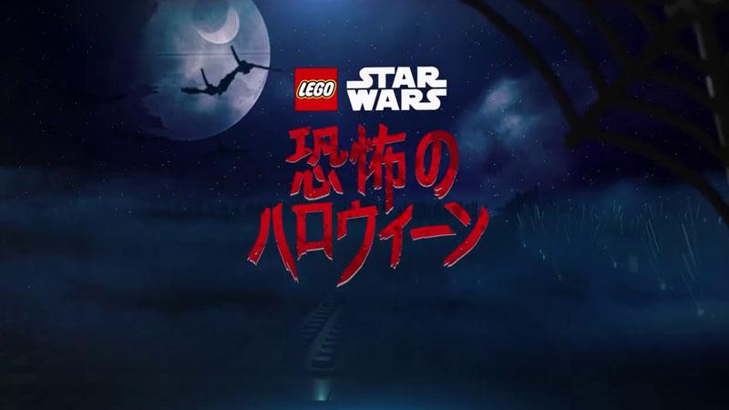 10月8日ディズニープラスで配信『LEGO スター・ウォーズ/恐怖のハロウィーン』(2021)