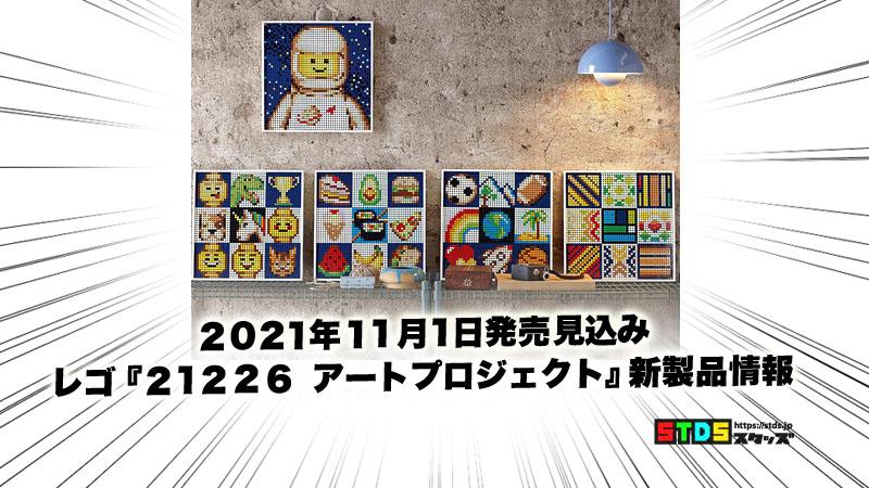11月1日発売見込みレゴアート『21226 アートプロジェクト』新製品情報(2021)
