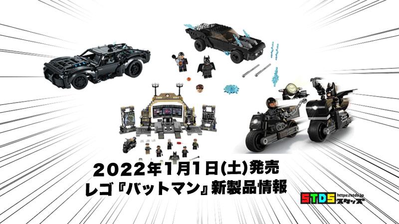 2022年1月発売レゴバットマン新製品情報:テクニック・バットモービルなど(2022)