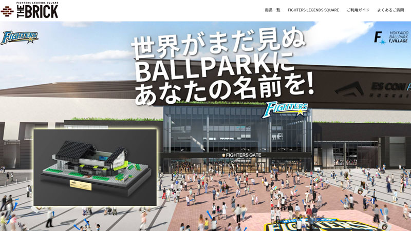 三井淳平さん制作の『レゴ エスコンフィールド』が購入できる!北海道日本ハムファイターズの『The Brick』プロジェクト(2021)