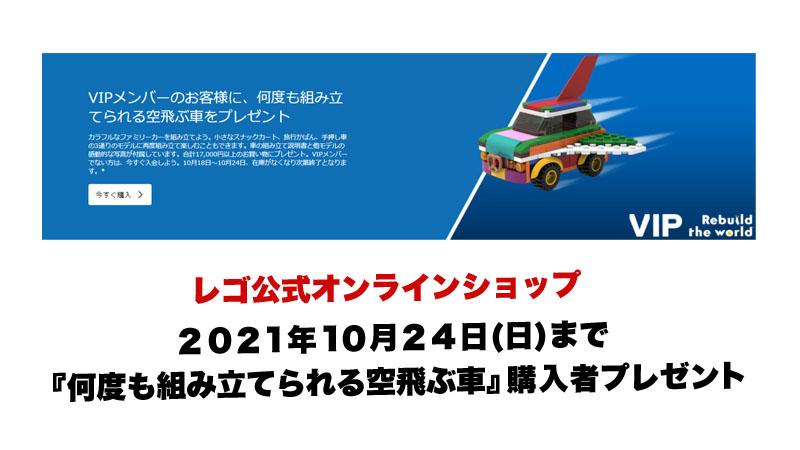 10月24日までレゴ公式ストアで『何度も組み立てられる空飛ぶ車』VIP限定プレゼント(2021)
