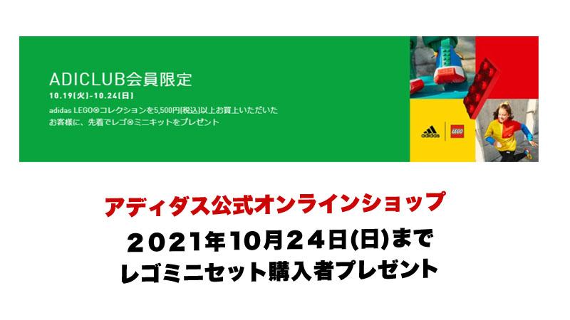 10月24日までアディダス公式ストアでレゴミニセットプレゼント:ADICLUB会員限定(2021)