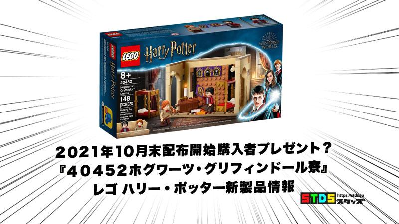 レゴ『40452 グリフィンドール寮』ハリー・ポッター新製品情報:購入者プレゼントセット(2021)