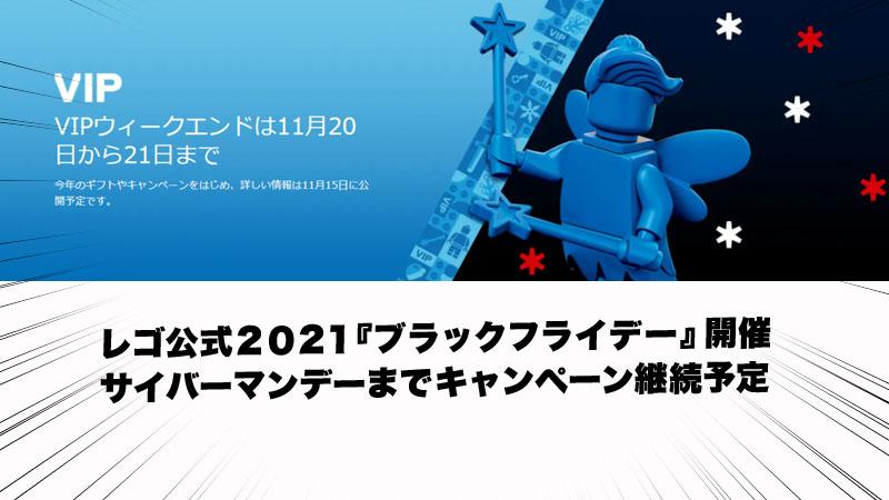 11月21日からレゴ公式『ブラックフライデー VIPウィークエンド』開催決定(2021)