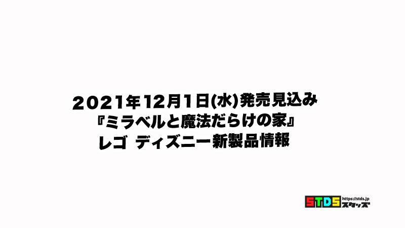 12月1日発売見込みレゴ『ミラベルと魔法だらけの家』ディズニー新製品情報(2022)