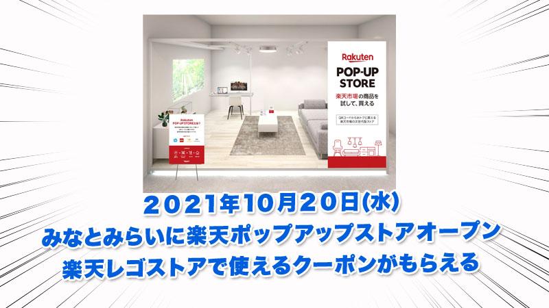 クーポンあり、10月20日みなとみらいに『楽天市場ポップアップストア』オープン(2021)