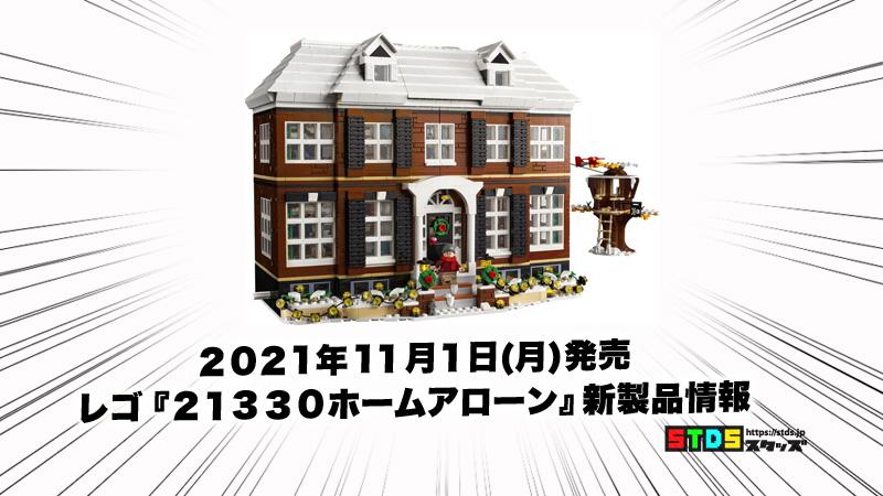 11月1日発売レゴアイデア『21330 ホーム・アローン』新製品情報(2021)