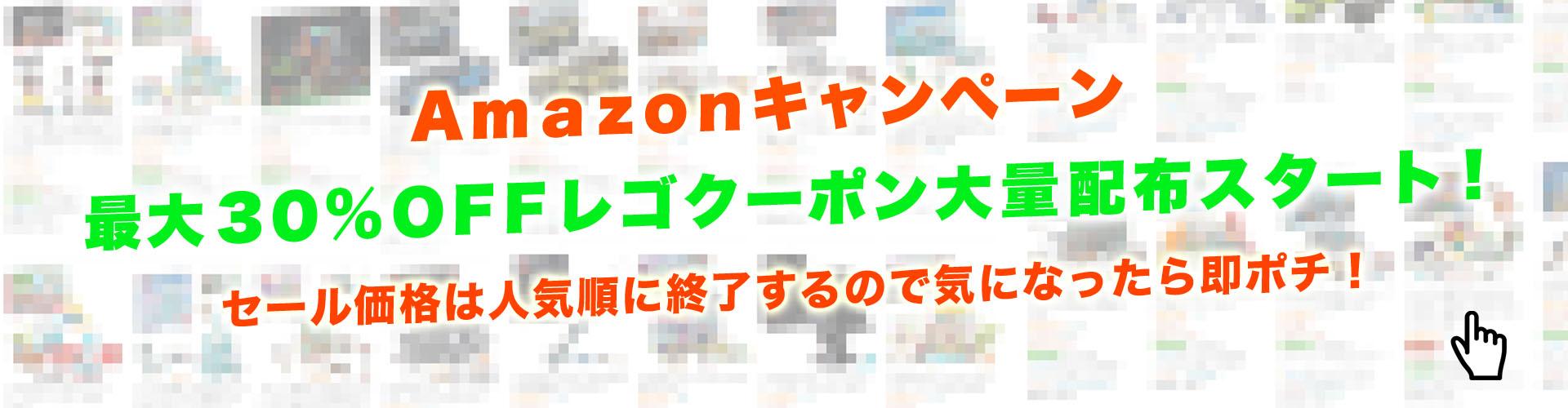 Amazonレゴ(LEGO)セール情報【毎日何度も更新】楽天とレゴランド公式ショップ情報もあり