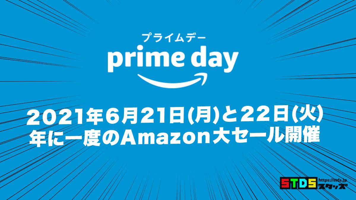 レゴ特価も期待大!6月21日と22日『Amazon Prime Day』開催:年に一度のビッグセール(2021)