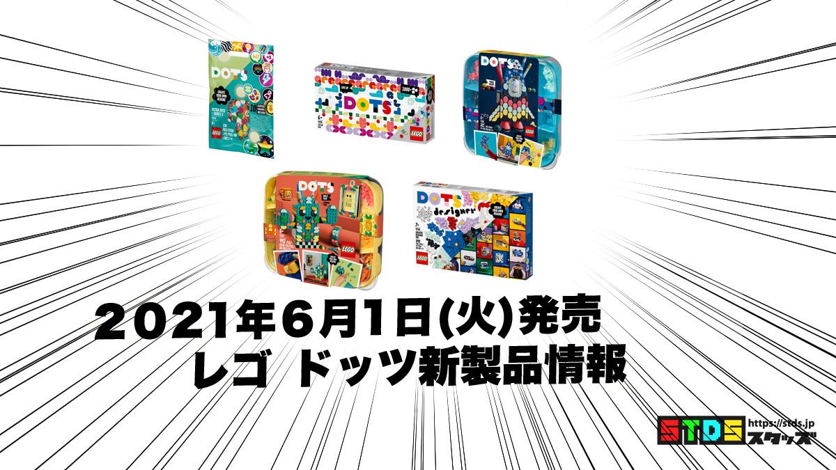 6月1日発売レゴ ドッツ新製品情報:アクセサリーを作る人気シリーズ(2021)
