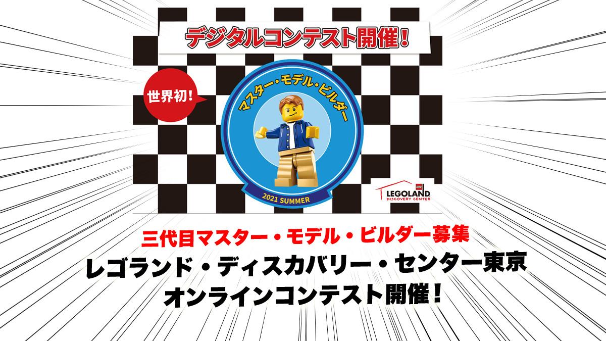 LDC東京『三代目マスター・モデル・ビルダー』募集デジタルコンテスト開催(2021)