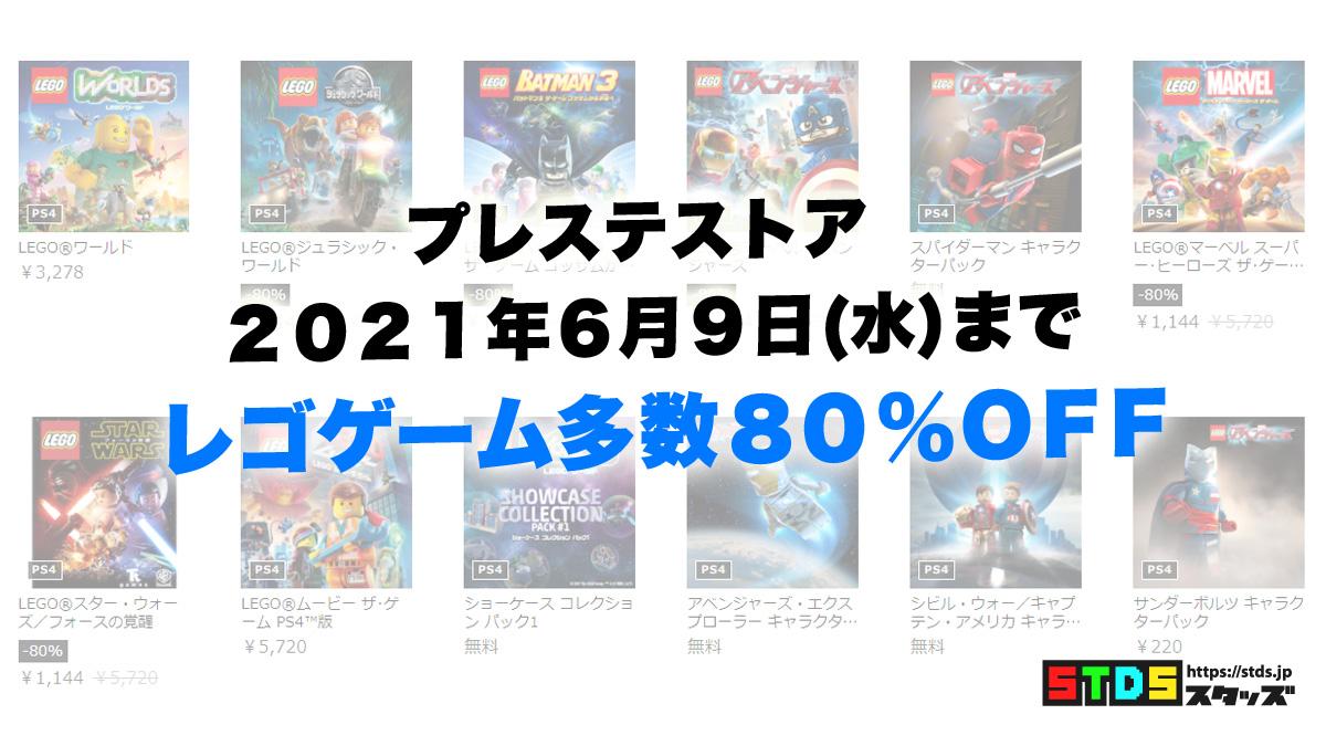 6月9日までPS4のレゴゲーム多数80%OFF:PlayStation™Storeセール情報(2021)