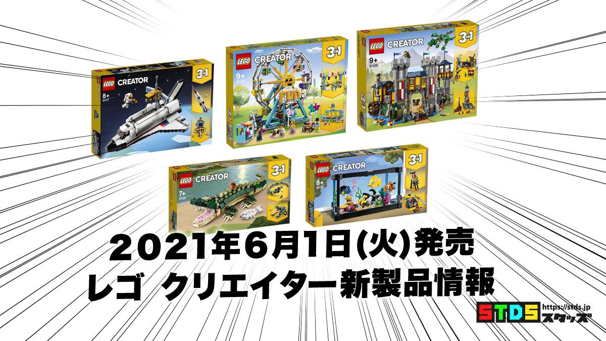 2021年6月1日発売レゴ クリエイター新製品情報:中世の城、シャトル、観覧車など(2021)