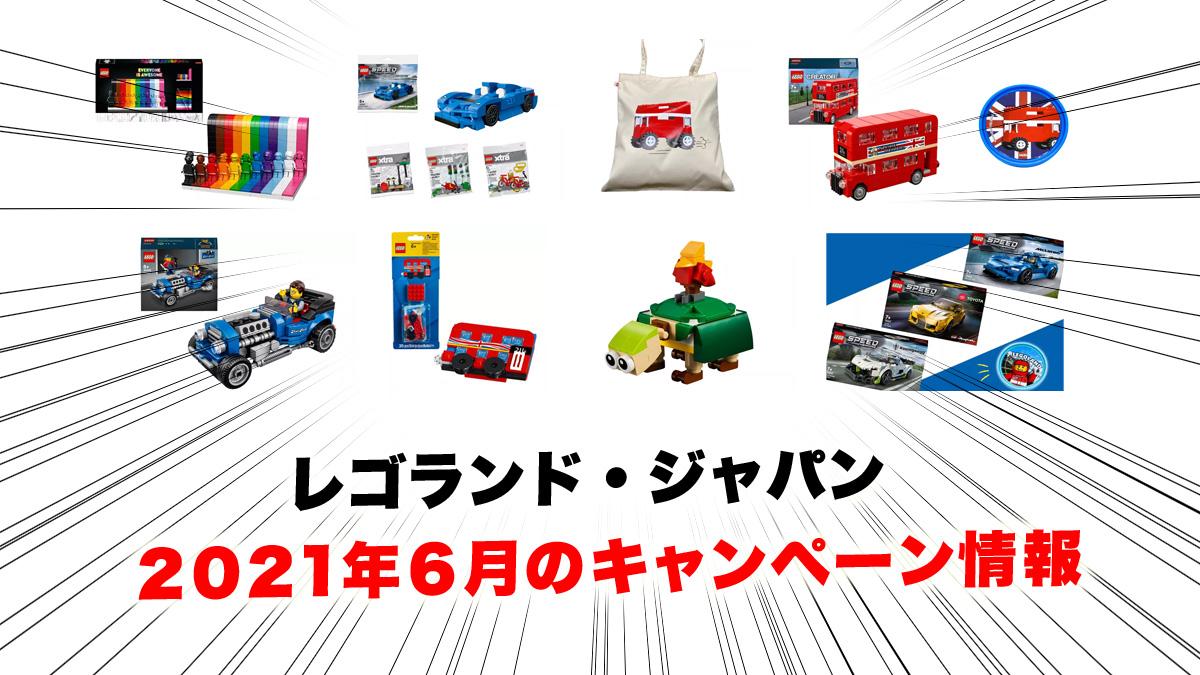 レゴランド・ジャパン6月のキャンペーン情報:新製品一斉発売とプレゼントなど(2021)