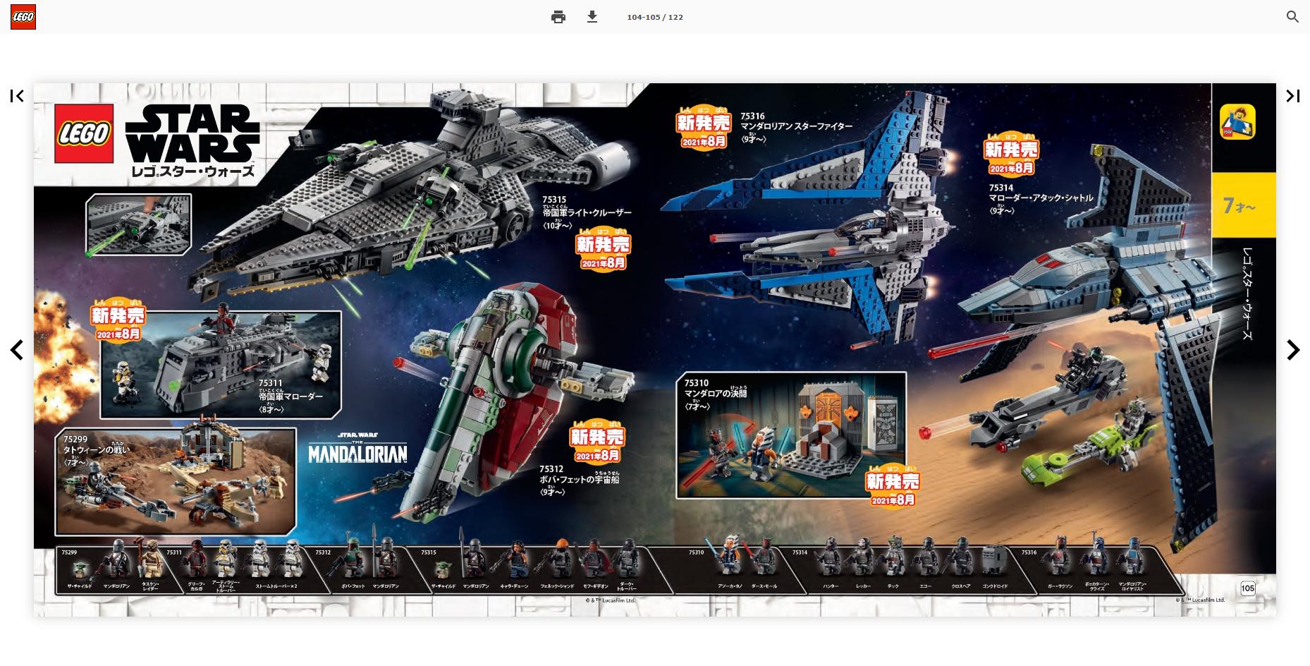 2021年版レゴ新製品デジタルカタログ公開:今後カタログはデジタルのみで配布