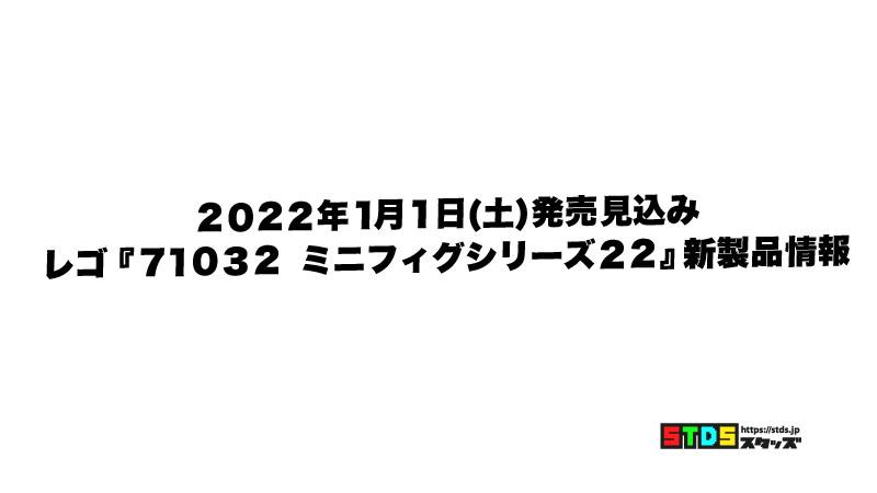 1月1日発売見込みレゴ『71032 ミニフィグシリーズ22』新製品情報(2022)