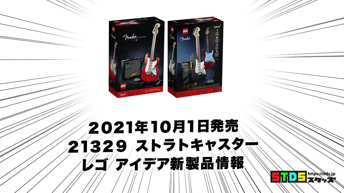 10月1日発売レゴアイデア『21329 ストラトキャスター』新製品情報(2021)