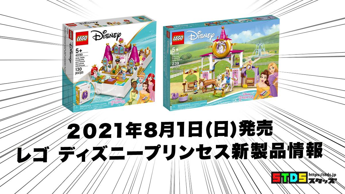 8月1日発売レゴディズニープリンセス新製品情報:プリンセスアッセンブルシリーズ(2021)